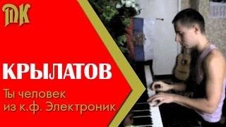 Крылатов - Ты человек (из к.ф.  Электроник) на пианино