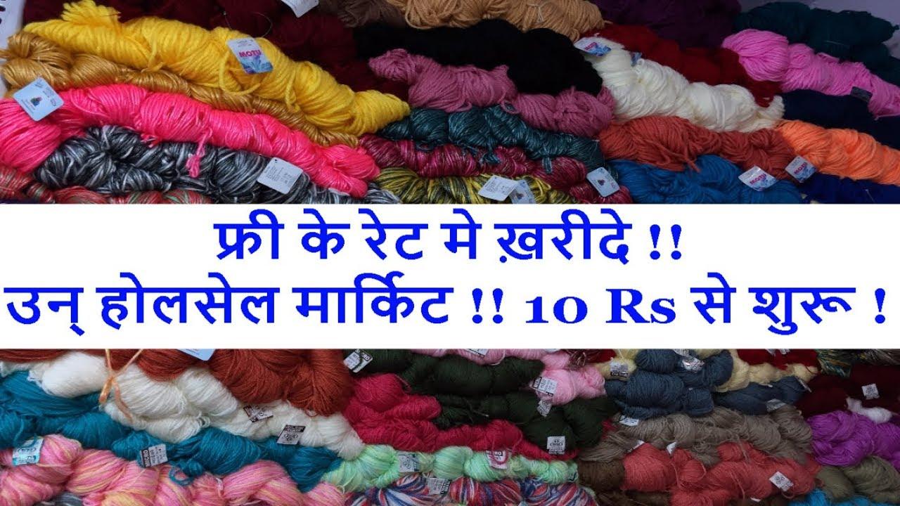 bbc9917eb29 Wool Wholesale Market I ऊन का बाजार I Wool Market I Cheapest Woolen Market  Il