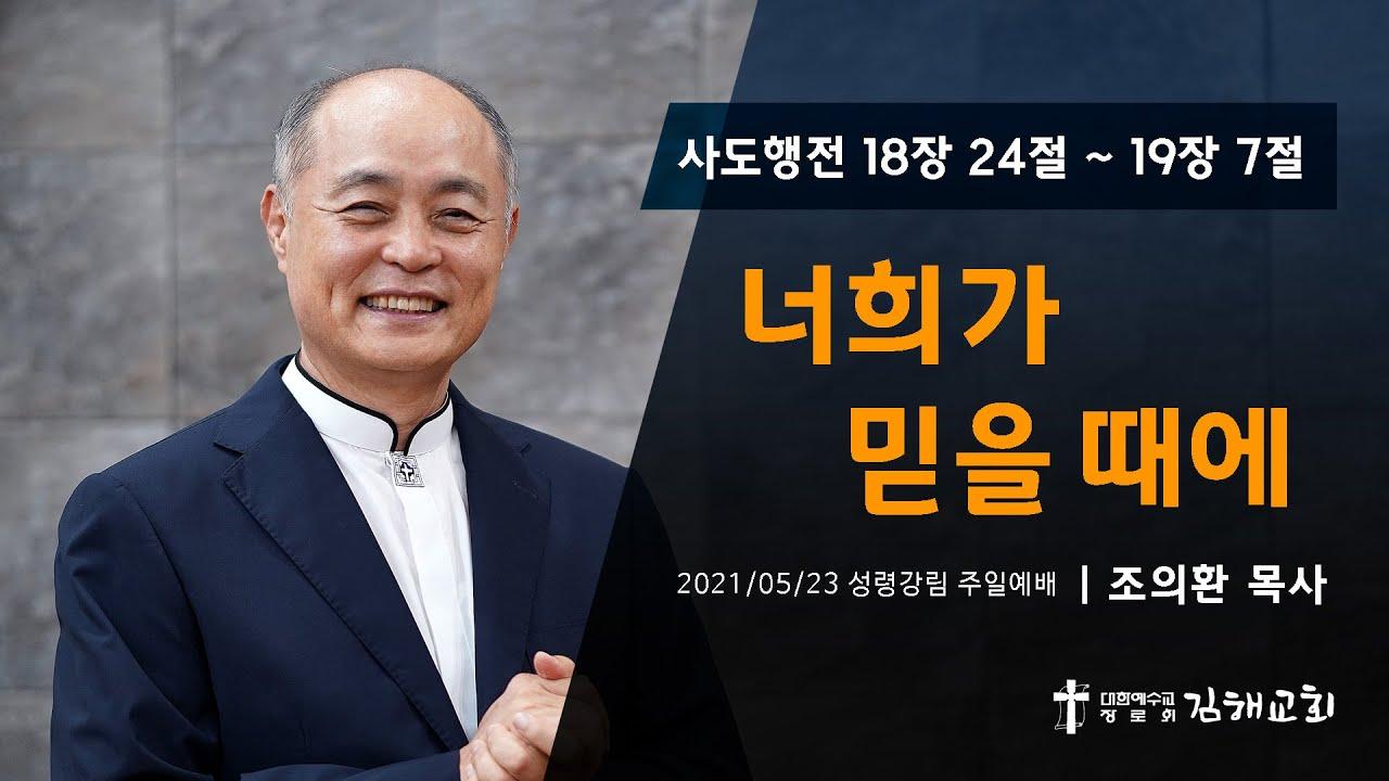 2021-05-23 성령강림주일