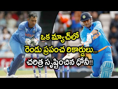 ICC Cricket World Cup 2019 : Dhoni Registers 2 Massive World Records During South Africa Match