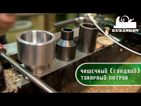 Что такое чашечный токарный патрон (гладкий патрон)