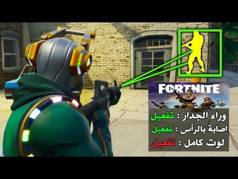 فورت نايت - هكر اسطوري يشرح طريقة لعبه وكيف يقوم بتهكير اللعبة | Fortnite