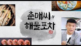 춘매씨 해물포차 / 상평동 해산물 맛집 / 할인즐기세