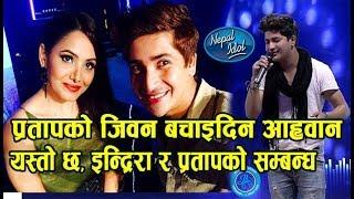 प्रतापको जिवन बचाइदिन आह्वान । इन्द्रिरा र प्रतापको बिचको गोप्य सम्बन्ध । Pratap Das । Nepal Idol