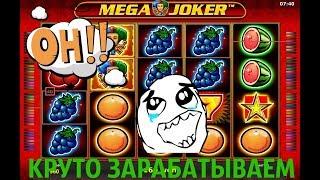 Игровые Слоты Вулкан Платинум | ИГРАЕМ И ЗАРАБАТЫВАЕМ ВМЕСТЕ С Mega Joker
