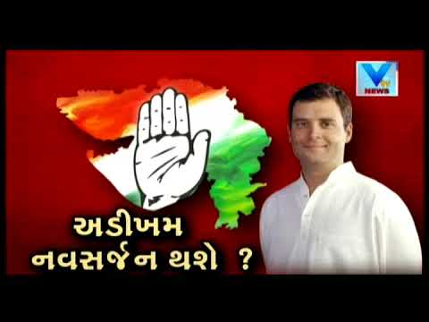 Debate: અડીખમ નવસર્જન થશે ? Can Rahul's Gujarat visit help Congress in Elections | Vtv News