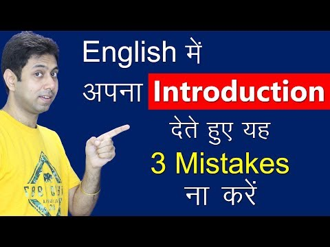 How to Introduce Yourself | Spoken English | Learn English with Awal in Hindi