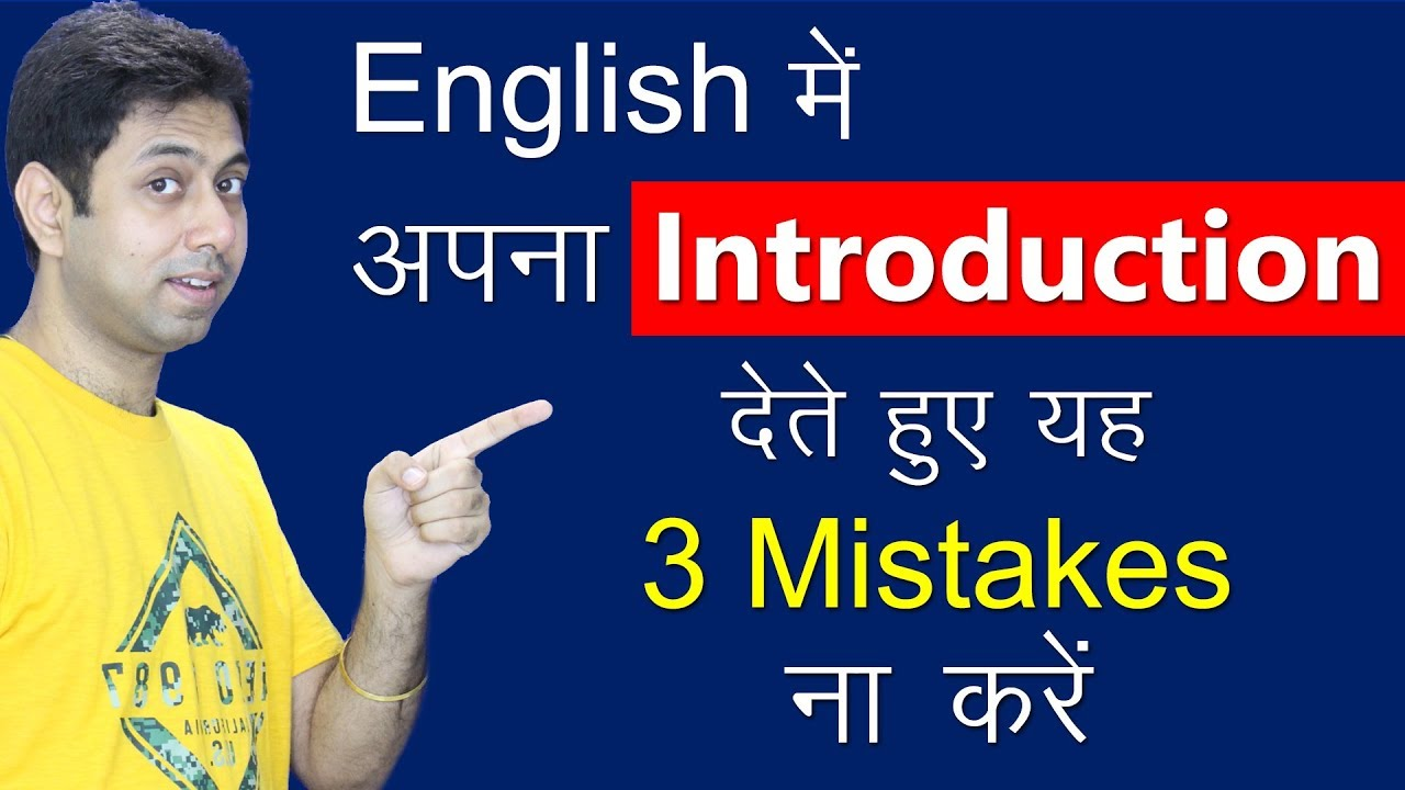 How To Introduce Yourself Spoken English Learn English With Awal In Hindi Youtube