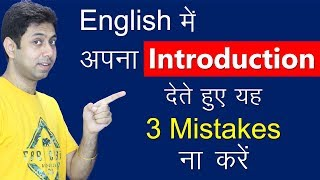 How to Introduce Yourself | Spoken English | Learn English with Awal in Hindi thumbnail
