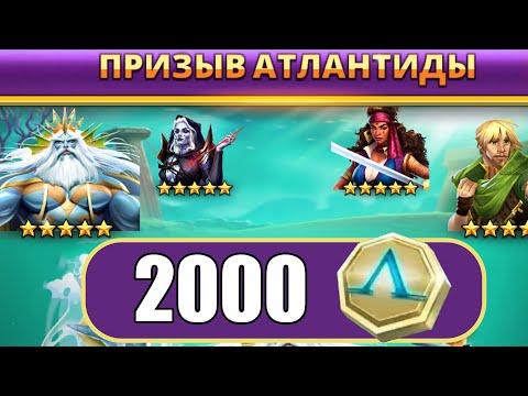 Призывы на 2000 монет Атлантиды Empires Puzzles