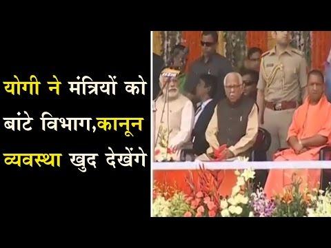 कामकाज के लिए पूरी तरह 'तैयार' टीम 'योगी' ! Yogi Aditynath With Cabinet Members