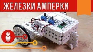 Н-мост — как подключить коллекторный мотор к Arduino и Iskra JS. H-Bridge. Железки Амперки