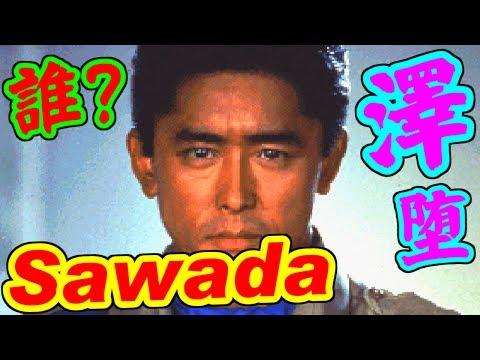 サワダ(Sawada) - ストリートファイター リアルバトル オン フィルム