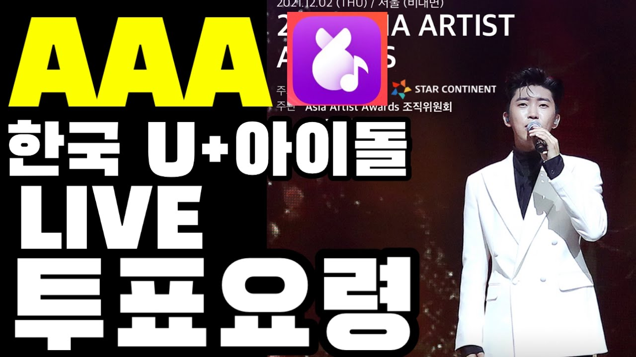 AAA 한국 유플러스 아이돌 Live 투표요령