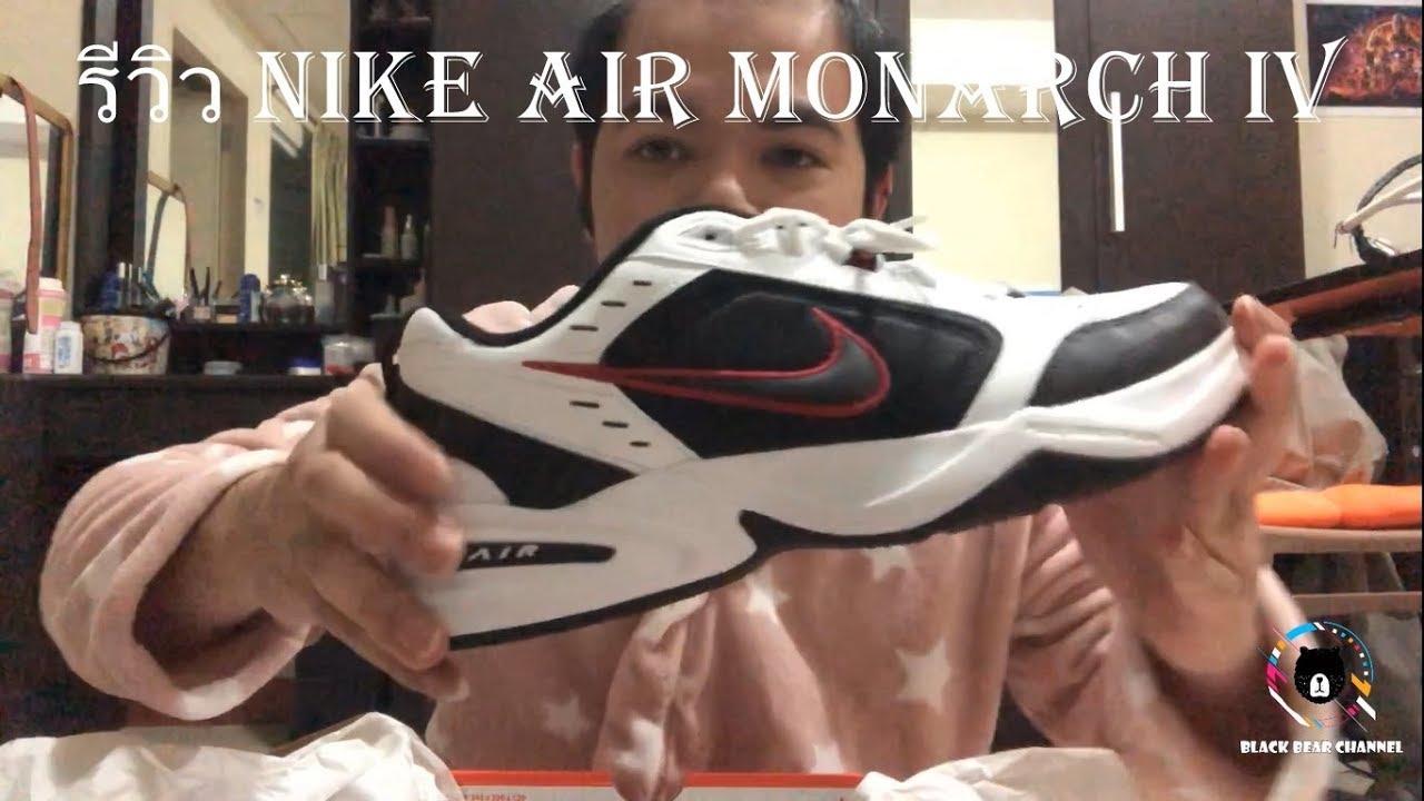 รีวิว nike air monarch IV - YouTube