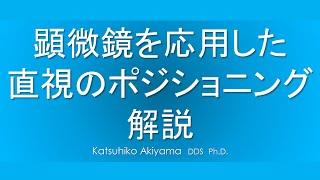 秋山メソッド(秋山方式)の本の内容の紹介【マイクロスコープ歯科】【...
