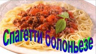 Спагетти Болоньезе Рецепт