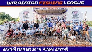 Другий етап UFL 2019! ФІЛЬМ ДРУГИЙ. Рибалка НАЙКРАЩИХ спортсменів України!