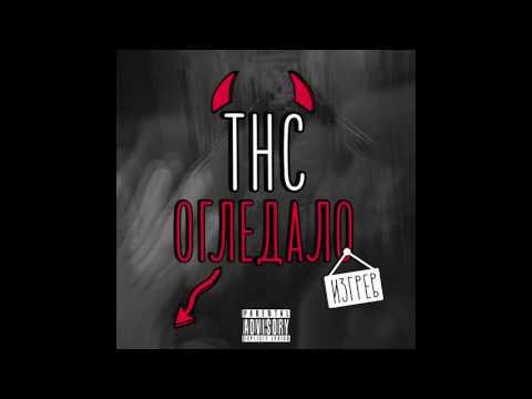THC - Огледало (Official Audio)