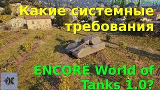Какие системные требования ENCORE World of Tanks 1.0?