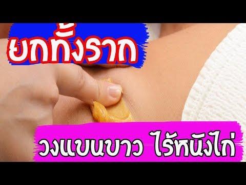 สูตร waxน้ำตาล ยกทั้งรากทั้งโคนวงแขนขาวไร้หนังไก่ l How to make wax at home l Easy home
