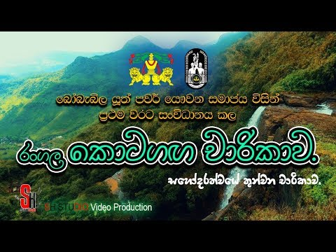 Rangala Kotaganga Waterfalls   රංගල කොටගඟ දිය ඇලි තරණය.