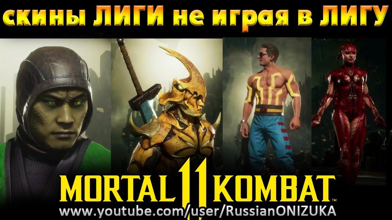 MK11 Ultimate - КАК ВЫБИТЬ СКИНЫ из ЛИГИ, не ИГРАЯ в ЛИГУ