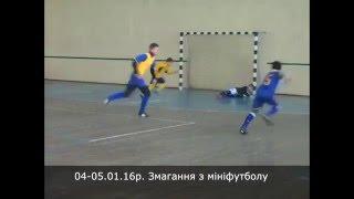 04-05.01.16 Змагання з мініфутболу(, 2016-01-11T08:00:28.000Z)