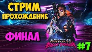 Far Cry 3 Blood Dragon - Стрим Прохождение ФИНАЛ