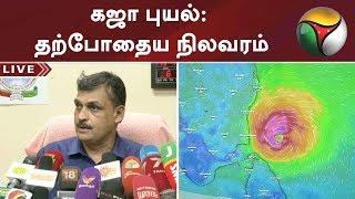 கஜா புயல் தற்போதைய நிலவரம்  GajaCyclone Rain Cuddalore Nagai Rainintamilandu