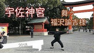 2018.1月恒例の宇佐神宮へ 行ってきました。短い距離でしたが 楽しいツ...