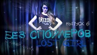 Lost girl / Зов крови (Без Спойлеров)