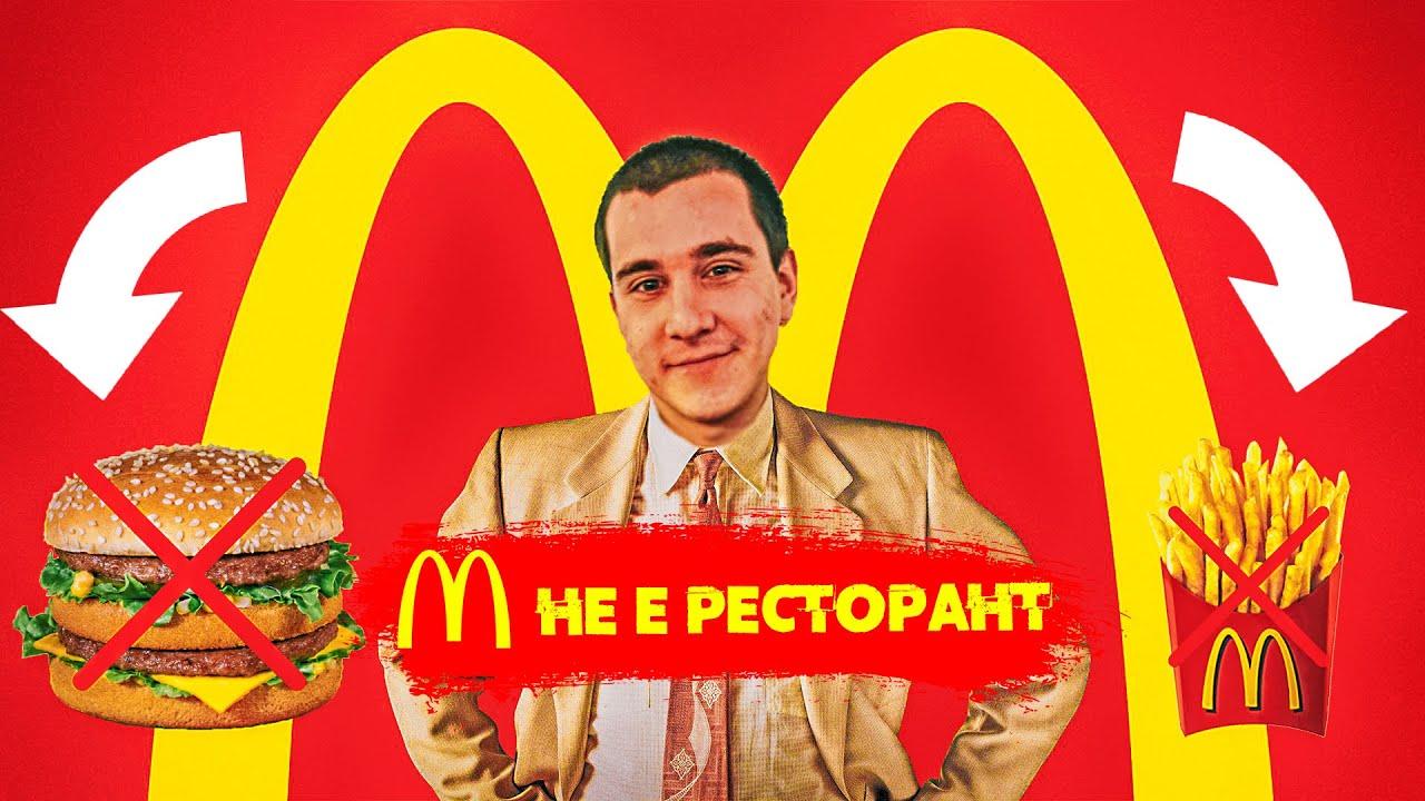 МакДоналдс НЕ Е РЕСТОРАНТ. ТАЙНАТА на най-голямата fastfood компания.