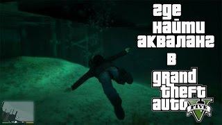 Где найти акваланг в GTA 5 и GTA Online