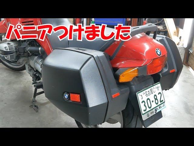 ツーリング仕様化①【BMWフラットツインを味わう】R1100RS Touring specification①