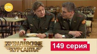 Кремлевские Курсанты 149