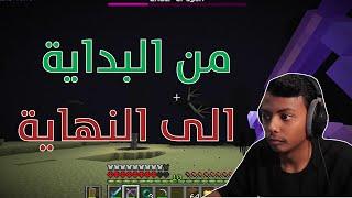 Minecraft Iهارد مود: وقت الانتقام..!؟