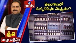 తెలంగాణలో మద్యనిషేధం సాధ్యమా ? | News Analysis with Srini | hmtv Telugu News