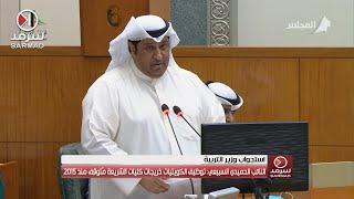النائب الحميدي السبيعي: توظيف الكويتيات خريجات كليات الشريعة مُتوقِف منذ ٢٠١٥