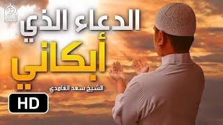بكاء سعد الغامدي في دعاء يفوق الوصف || الدعاء الذي أبكى الكثير ( روووعة )