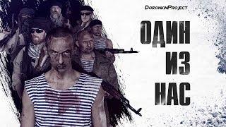 Один из нас Остросюжетный боевик спецназ русский фильм премьера новинка система короткометражный