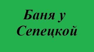 видео Русская баня с бассейном
