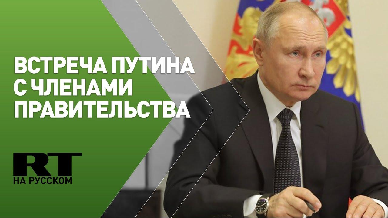 Путин подводит итоги работы правительства России в 2020 году — трансляция