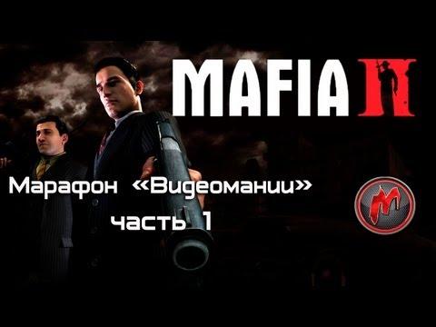Mafia 2 -