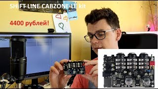 обзор Shift Line CABZONE LE kit