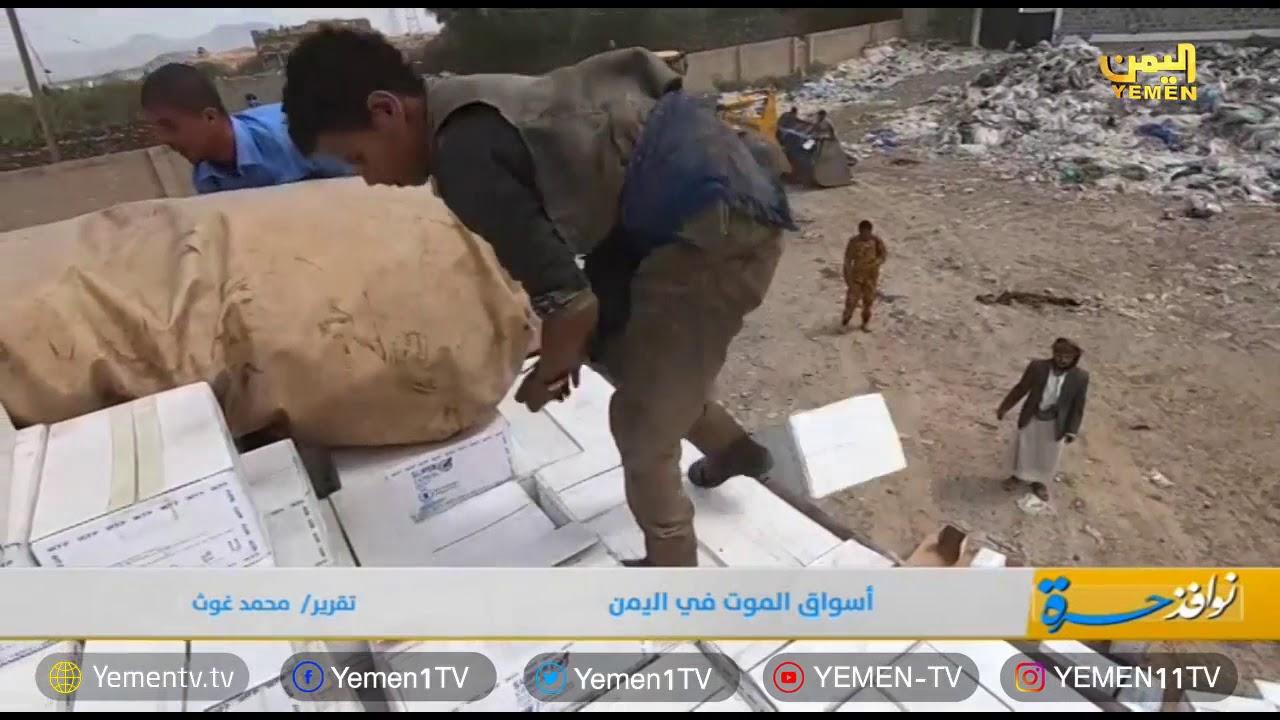 Photo of أسواق الموت في اليمن   تقرير / محمد غوث