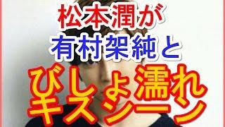 【関連動画】 【禁断の恋愛】映画『ナラタージュ』松本潤、有村架純ずぶ...