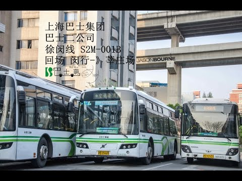 【Shanghai Bus POV】Line XuMin(MinHang To The Parking Lot Of XinZhuang)