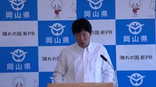 平成26年7月24日の知事定例記者会見です。 (コメント) ・倉敷の...