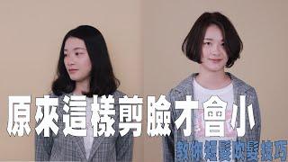 韓式短髮創造小臉視覺|學會吹頭髮的技巧